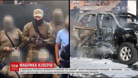"""Оккупанты создали в Донецке """"Центр специальных операций"""", жертвами которого становятся украинские офицеры"""