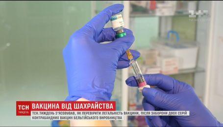 Контрабандні вакцини. Як перевірити легальність ліків, якими щеплюють дітей