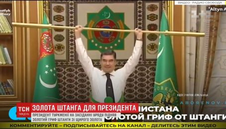 Президент Туркменістану на засіданні уряду підняв гриф штанги зі щирого золота