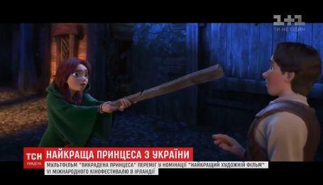 """Украинский мультфильм """"Похищенная принцесса"""" победил на кинофестивале в Ирландии"""