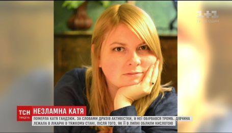 Умерла Екатерина Гандзюк