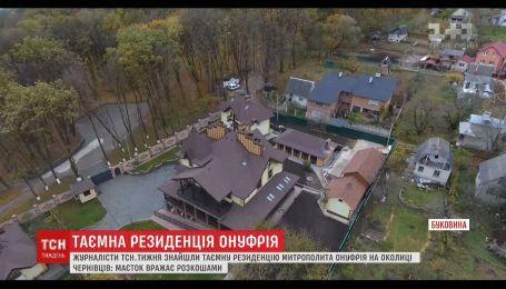 ТСН.Тиждень нашел на Буковине фешенебельную резиденцию предстоятеля УПЦ МП
