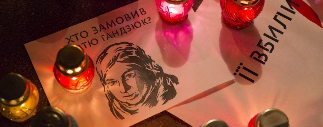 В Киеве из акции памяти в честь Гандзюк пытались выгнать нардепов