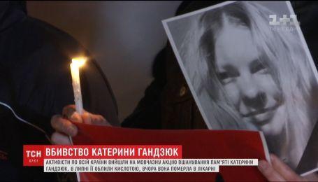 Активисты вышли на молчаливую акцию памяти Екатерины Гандзюк