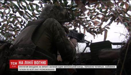 Выходные на передовой: один погибший и четверо раненых украинских военных