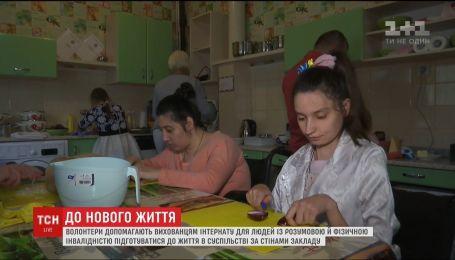 Волонтеры готовят воспитанников интерната для людей с инвалидностью к жизни за пределами заведения
