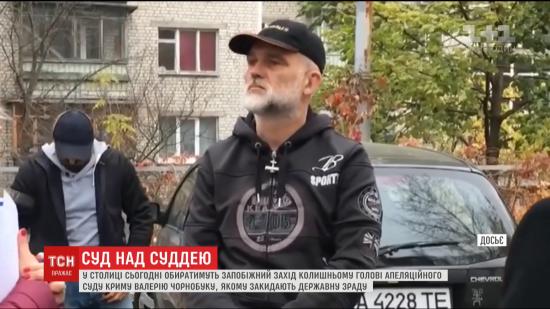 Верховний суд поновив на посаді суддю Чорнобука підозрюваного у держзраді