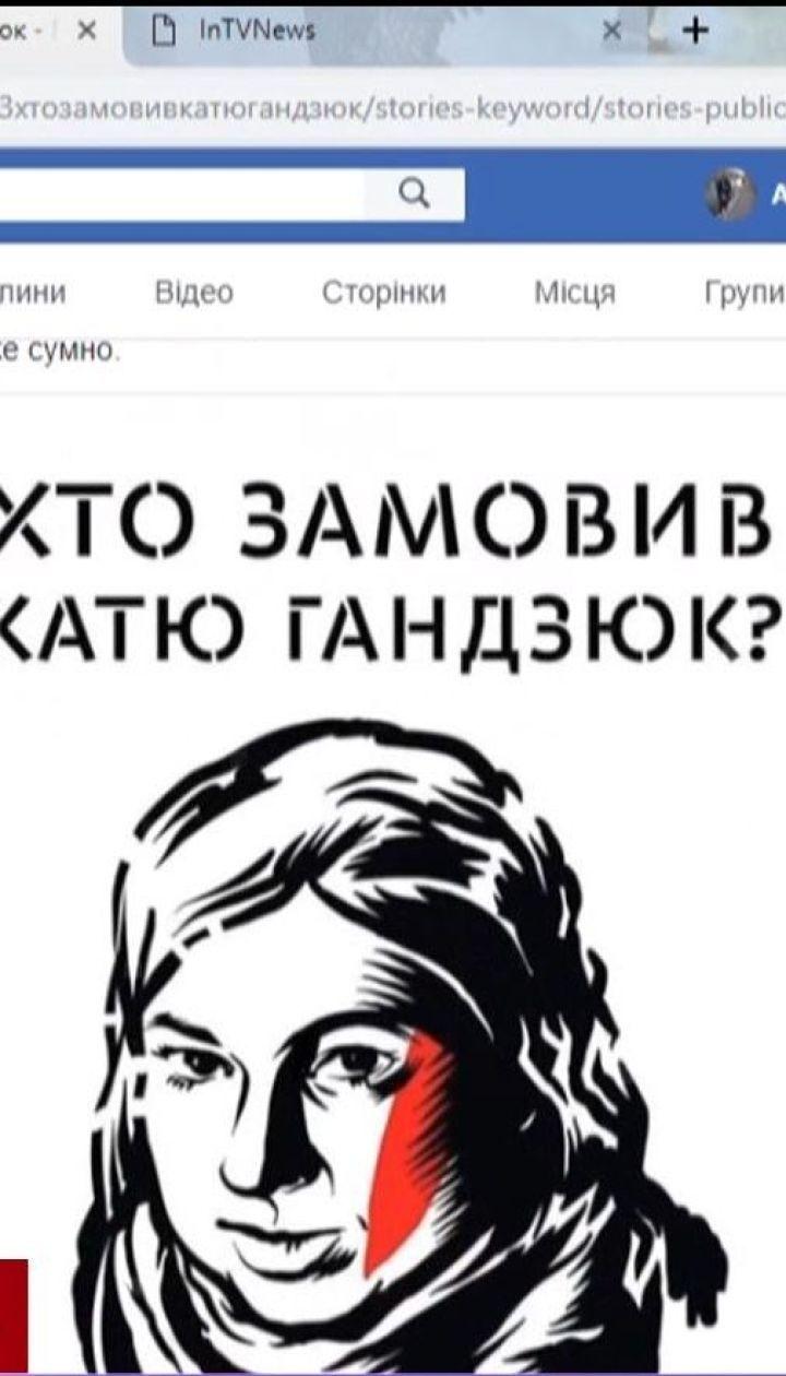 Вчера не стало общественной активистки и борца за справедливость Екатерины Гандзюк