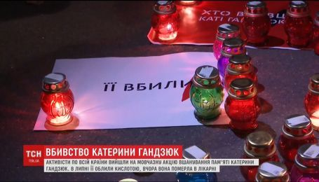 """""""Хто вбив Катерину Гандзюк?"""": небайдужі влаштували акції вшанування активістки"""