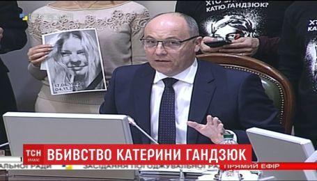 Андрей Парубий требует как можно быстрее назвать имена заказчиков убийства Гандзюк