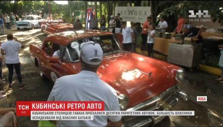 В Гаване прошел парад раритетных автомобилей