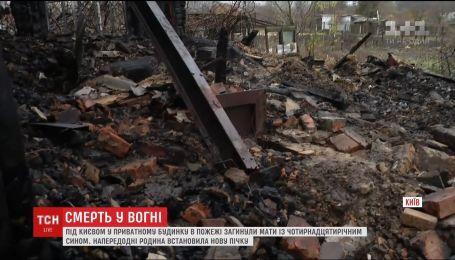 У приватному будинку на Київщині живцем згоріли мати із 14-річним сином