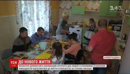 На Кіровоградщині людей з інвалідністю готують до життя поза стінами інтернату