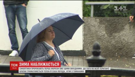 Зима близько: вихідними в Україні прогнозують перші заморозки
