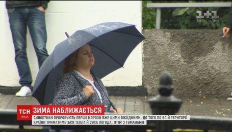 Зима близко: на выходных в Украине прогнозируют первые заморозки