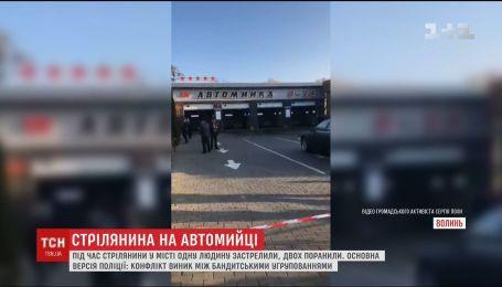 У Луцьку сталася стрілянина на автомийці, є загиблий