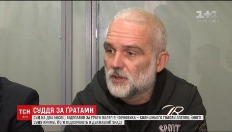 Суддя за гратами. Екс-голову Апеляційного суду Криму заарештували на 2 місяці