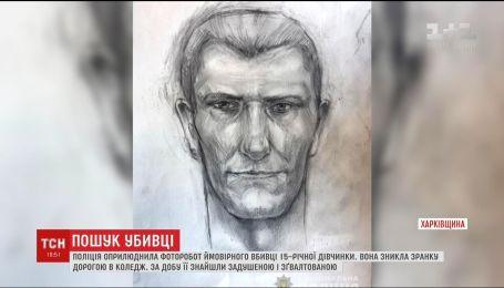 Убийство 15-летней девочки под Харьковом: полиция обнародовала фоторобот предполагаемого преступника