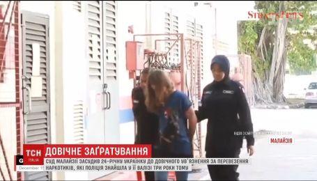 В Малайзии 24-летняя украинка получила пожизненное заключение за перевозку наркотиков