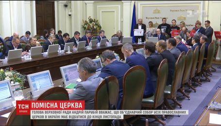 Парубий считает, что Объединительный собор в Украине должен состояться до конца месяца