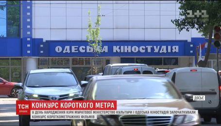 Ко дню рождения Киры Муратовой Минкульт и Одесская киностудия начали конкурс короткометражек