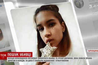 Дівчина-янгол і не перший маніяк в околицях: подробиці жорстокого вбивства школярки біля Харкова