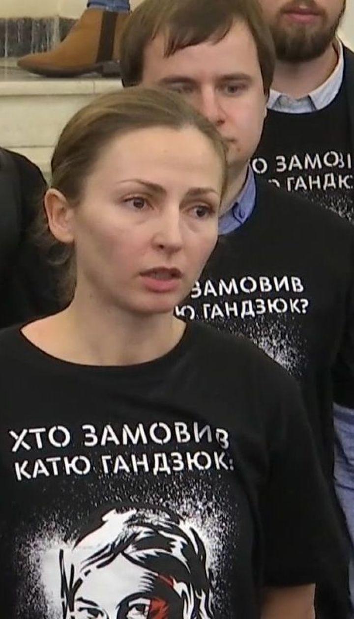Друзья Екатерины Гандзюк пообещали обнародовать результаты собственного расследования
