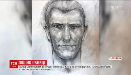 Харківська поліція оприлюднила фоторобот ймовірного убивці 15-річної дівчинки