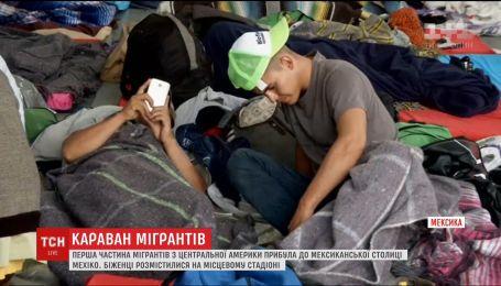 Три тысячи мигрантов заполонили Мехико