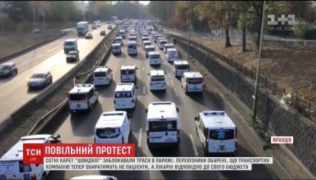 """""""Скорый"""" протест: в Париже сотни машин неотложной помощи заблокировали дороги"""