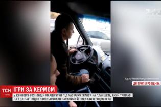 Настоящий Юлий Цезарь: в Кривом Роге водитель маршрутки во время движения играл на планшете