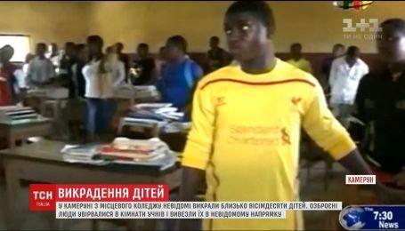 У Камеруні з коледжу невідомі викрали десятки дітей