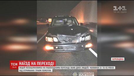 На Харьковщине внедорожник сбил двух пешеходов