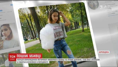 Злочинець на волі. На Харківщині розшукують чоловіка, який жорстоко вбив дівчину-підлітка