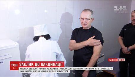 Працівники лікарні Мечникова влаштували публічне щеплення від грипу