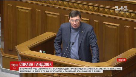 Генпрокурор Луценко заговорил о своей отставке из-за обвинений в бездействии