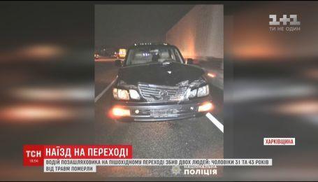 """В Харькове """"Лексус"""" насмерть сбил двух мужчин"""
