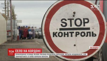 Росіяни облаштували кордон посеред селища Мілове