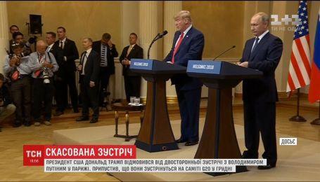 Трамп хоче перенести зустріч з Путіним на саміт G20 у грудні