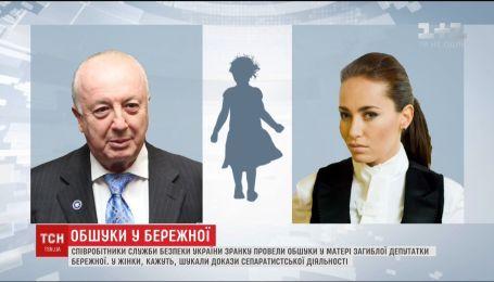 """СБУ провела обшуки у матері загиблої депутатки """"Партії регіонів"""" Ірини Бережної"""