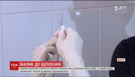 У Дніпрі медики власним прикладом закликали людей вакцинуватись проти грипу