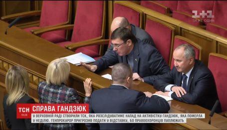 Луценко пригрозив своєю відставкою через цькування активістами правоохоронців