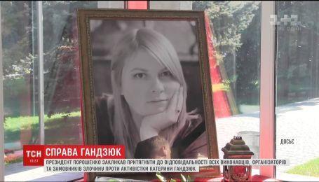 """""""Она не умерла, она была убита"""": Порошенко требует наказать виновных в смерти Екатерины Гандзюк"""