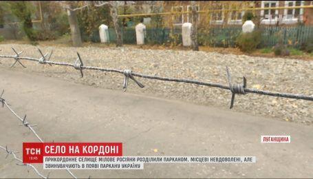 Жителі прикордонного селища Мілове звинувачують Україну у розколі села