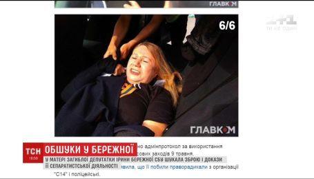 У матери погибшей Ирины Бережной искали оружие и доказательства ее сепаратистской деятельности