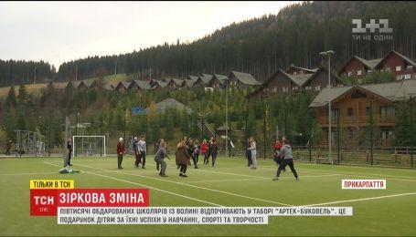"""Сотни школьников-отличников из Волыни получили шанс отдохнуть в лагере """"Артек-Буковель"""""""