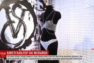Бюстгалтер на мільйон: Victoria'sSecret виготовила спіднє з кристалами Сваровські