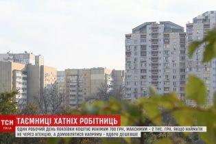 Поцуплені речі та енергетичний вплив: чим ризикують українці, котрі винаймають покоївок і хатніх робітниць