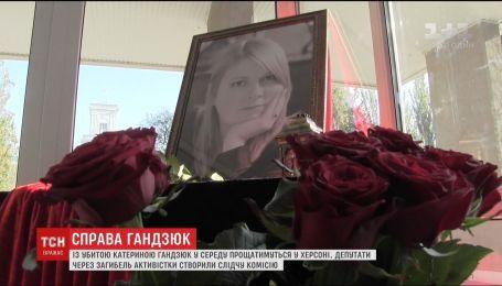 Катерину Гандзюк поховають в її рідному Херсоні