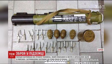 В Харкові чоловік намагався зайти в метро з арсеналом зброї
